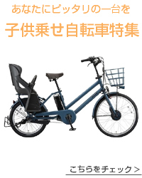 子供乗せ自転車特集