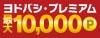 ヨドバシ・プレミアムでもっとお得にお買い物!