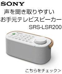 お手元テレビスピーカー SRS-LSR200
