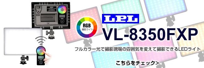 VL-8350FXP