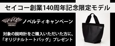 セイコー創業140周年記念限定モデル ノベルティキャンペーン