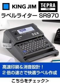キングジム SR970 ラベルライター テプラ PRO