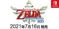 ゼルダの伝説 スカイウォードソード HD