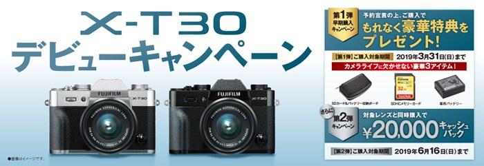 X-T30デビューキャンペーン