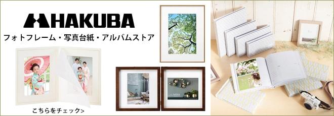 ハクバ アルバム・台紙・フォトフレーム専門ストア