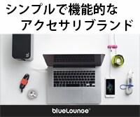 Bluelounge(ブルーラウンジ)専門ストア