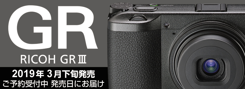 RICOH GR III 登場