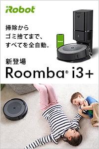 ルンバ i3+ >