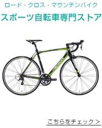 スポーツ自転車専門ストア
