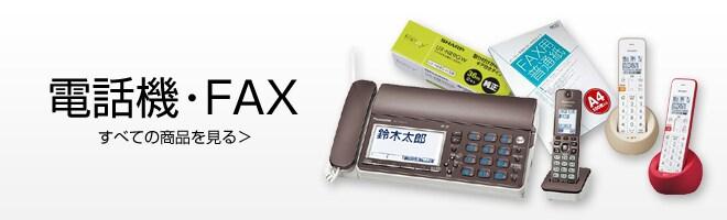 電話機・FAXを全て見る