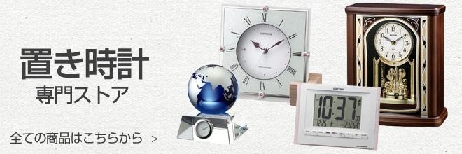 お取り扱い中の置き時計を一覧でみる >