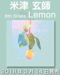 米津 玄師/Lemon