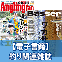 【電子書籍】釣り関連雑誌