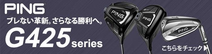 PING G425シリーズ