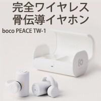 boco TW-1