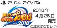 実況パワフルプロ野球2018