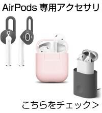 AirPods専用アクセサリ