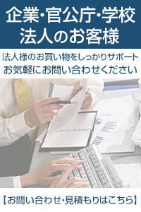 ヨドバシカメラ法人営業部 >