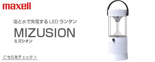 マクセル MIZUSION(ミズシオン) MS-T210WH
