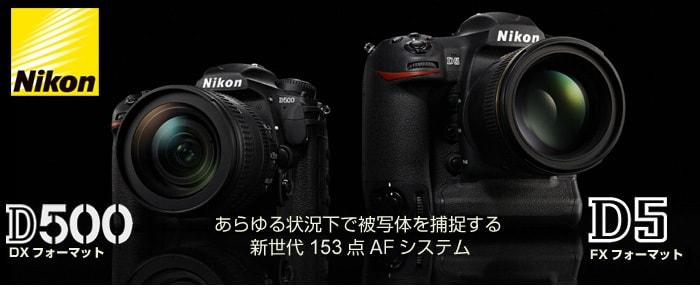ニコンD5・D500