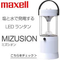 マクセル MIZUSION (ミズシオン)