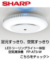 プラズマクラスター空気清浄機「天井空清」 LEDシーリングライト一体型