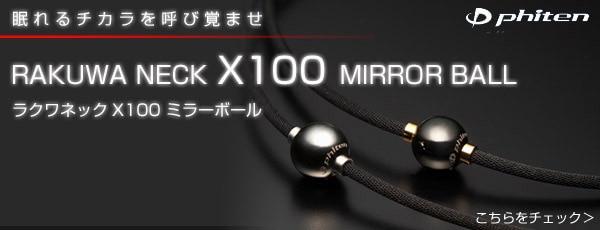 ファイテン RAKUWAネックX100 ミラーボール