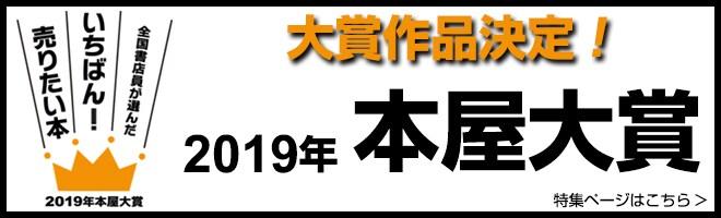 2019年本屋大賞 大賞作品決定