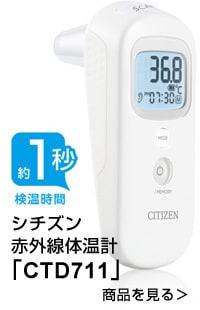 シチズン 赤外線体温計