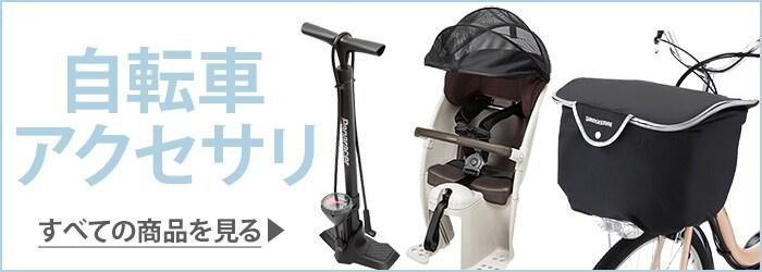 自転車アクセサリ 商品一覧