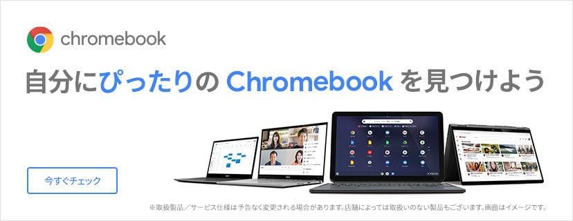 Chomebook特集大バナー