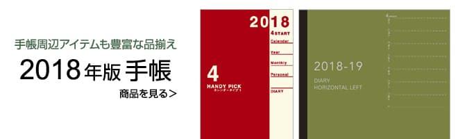 2018年度版手帳