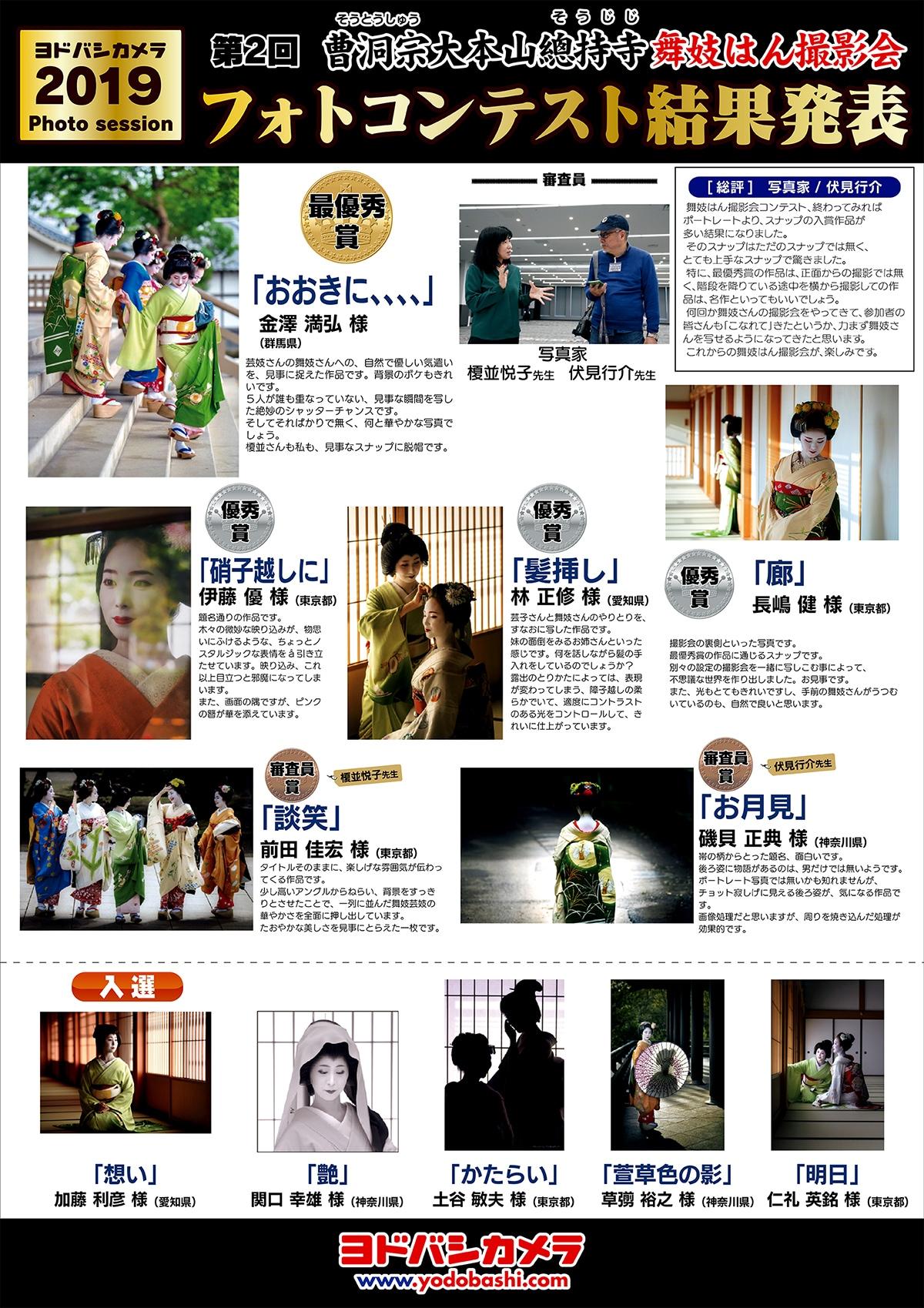 ヨドバシカメラ第2回曹洞宗大本山總持寺フォトコンテスト結果発表