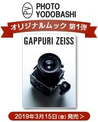 フォトヨドバシMOOK GAPPURI ZEISS(がっぷりツァイス)