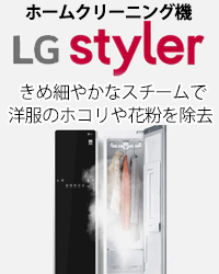 LGスタイラー >