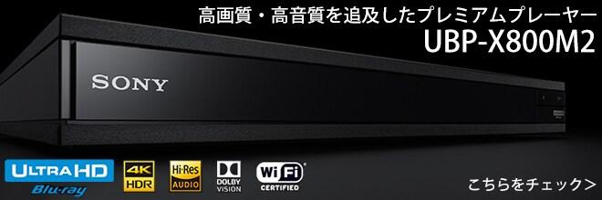 ソニー UBP-X800M2
