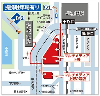 マルチメディア上野 地図