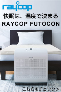 RAYCOP FUTOCON(フトコン)