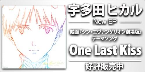 宇多田 ヒカル One Last Kiss