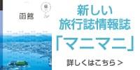 新しい旅行スタイル情報誌「マニマニ」