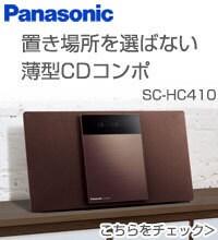 パナソニック SC-HC410