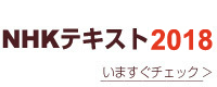 NHK出版 NHKテキスト
