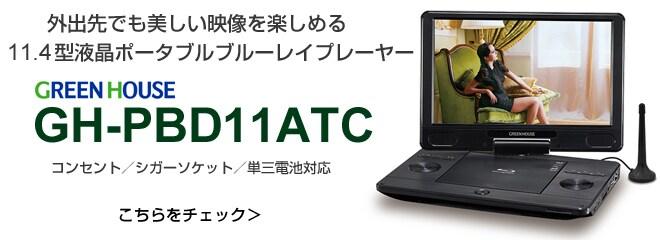 グリーンハウス GH-PBD11ATC