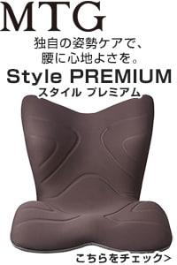 MTG Style PREMIUM(スタイル プレミアム)