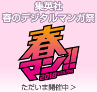 集英社 春のデジタルマンガ祭 春マン!!2018