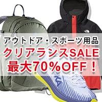 スポーツ・アウトドア用品 クリアランスSALE 【在庫限り】