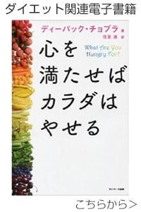 ダイエット関連電子書籍