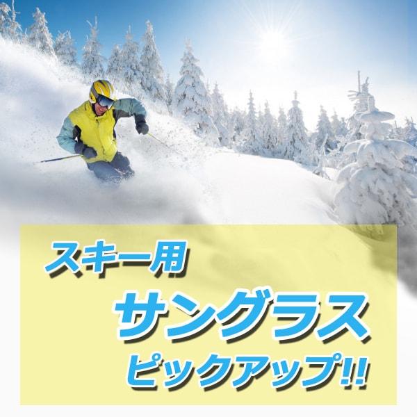 スキー用サングラスはこちら!