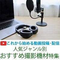 動画投稿・配信特集