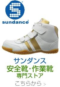 サンダンスの安全靴 こちらから >